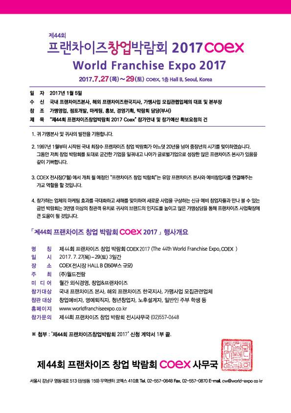 (2016-12-14)프랜차이즈창업박람회2017coex공문및신청서_out.jpg