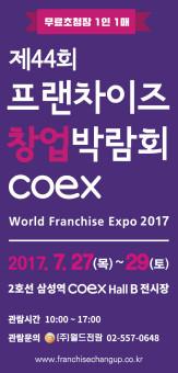 수정됨_제44회-프랜차이즈-창업박람회-2017-Coex_초청장-보라색 (2).jpg