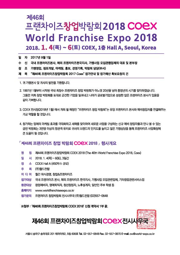 (2017-08-28)프랜차이즈창업박람회2018coex공문및신청서.jpg