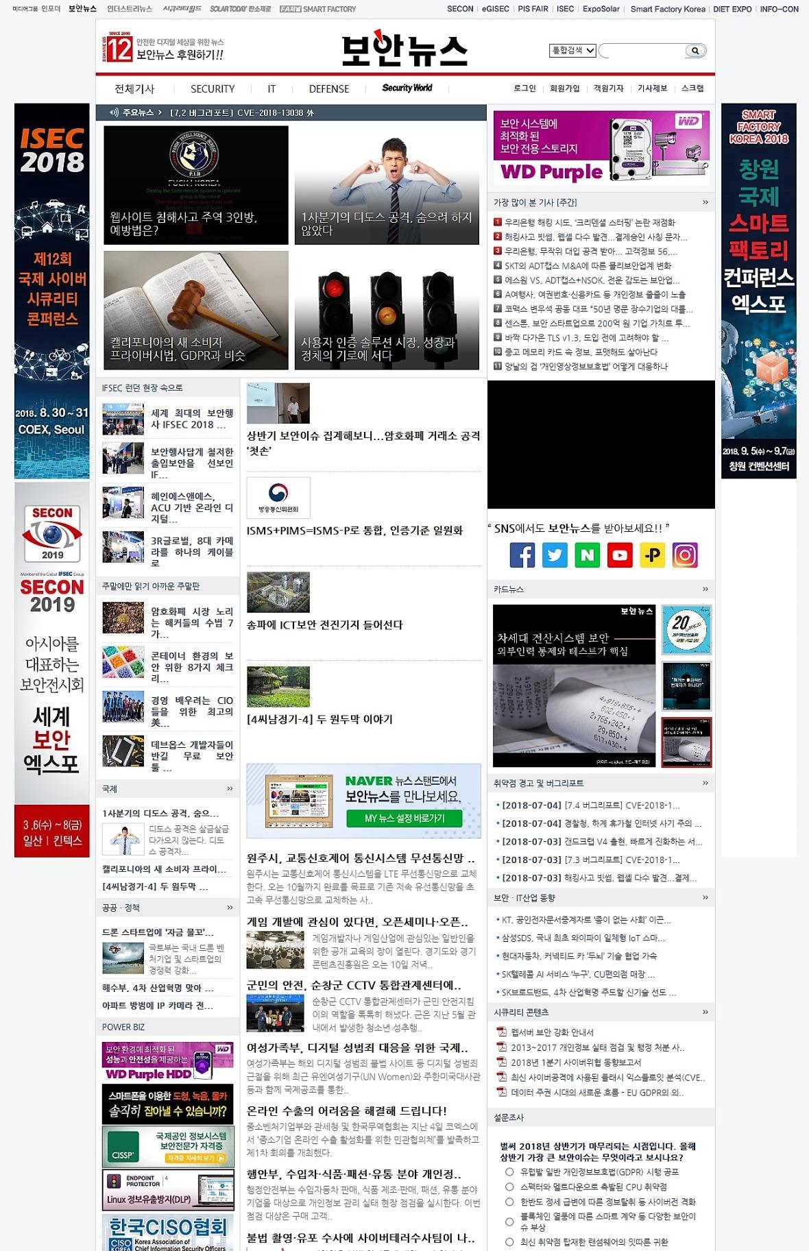 보안뉴스_사진.jpg