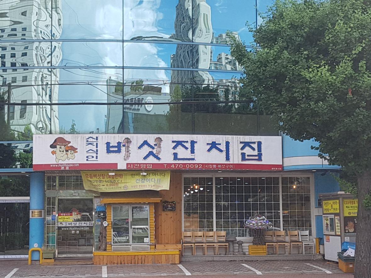 버섯잔치집_매장사진.jpg