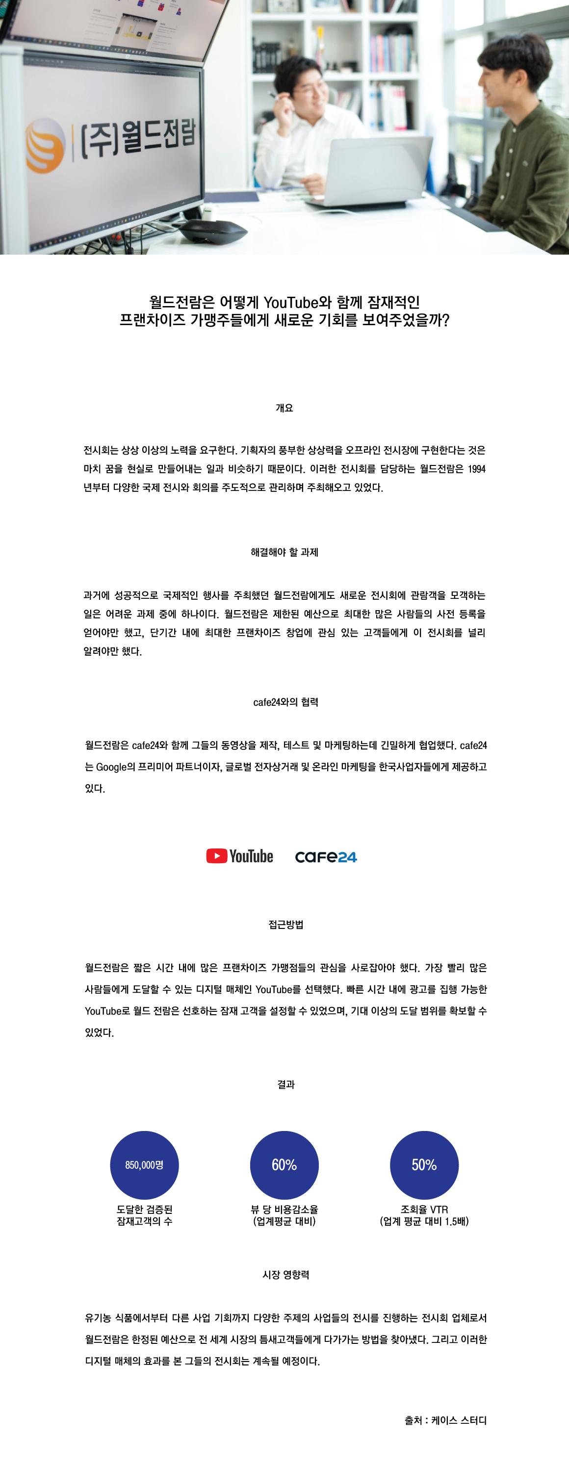 개최결과-구글.png