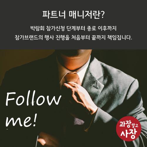 파트너-매니저-카드뉴스-로고2.png