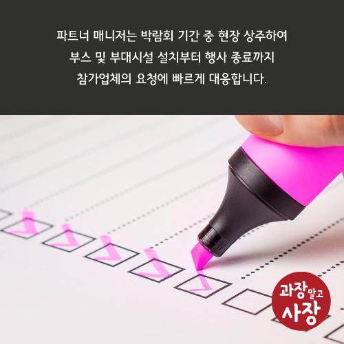 파트너-매니저-카드뉴스-로고5.png
