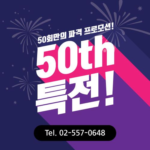 50회-특전-팝업.png