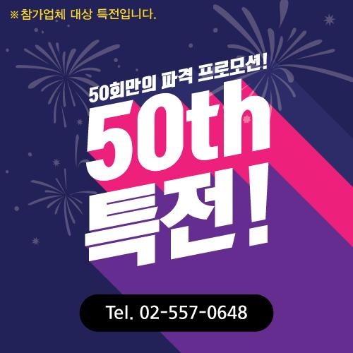 50회-특전-팝업(수정).png