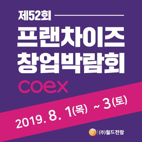 프랜차이즈-보도자료용-배너(500x500).png