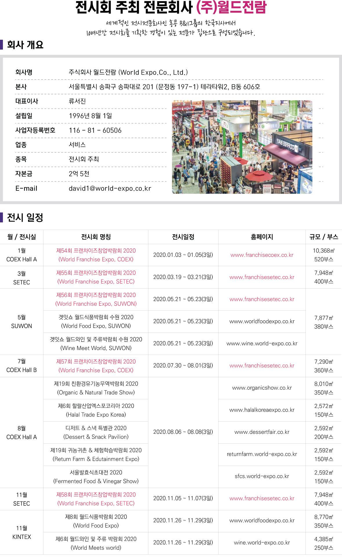 월드전람-소개.png