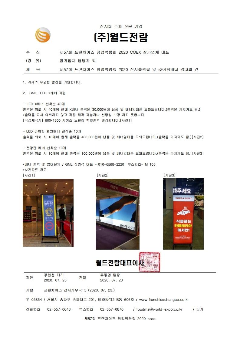 월드전람_라이팅배너 임대 협력업체 공문.pdf_page_1.jpg