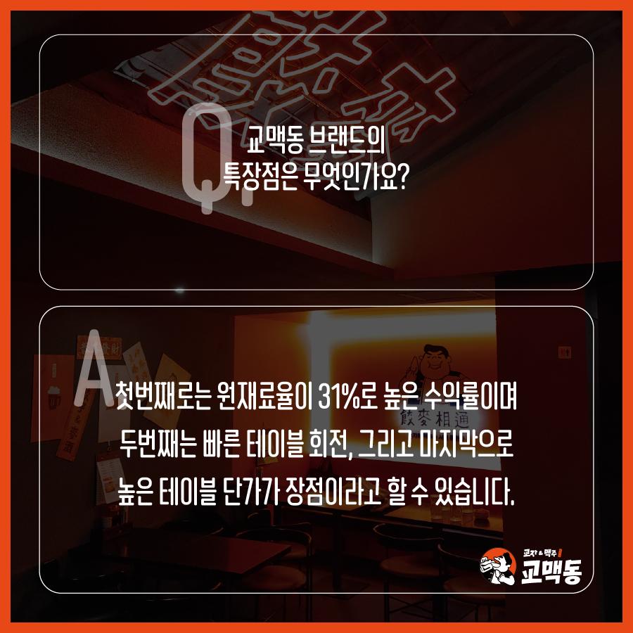 교맥동 인터뷰-02.png