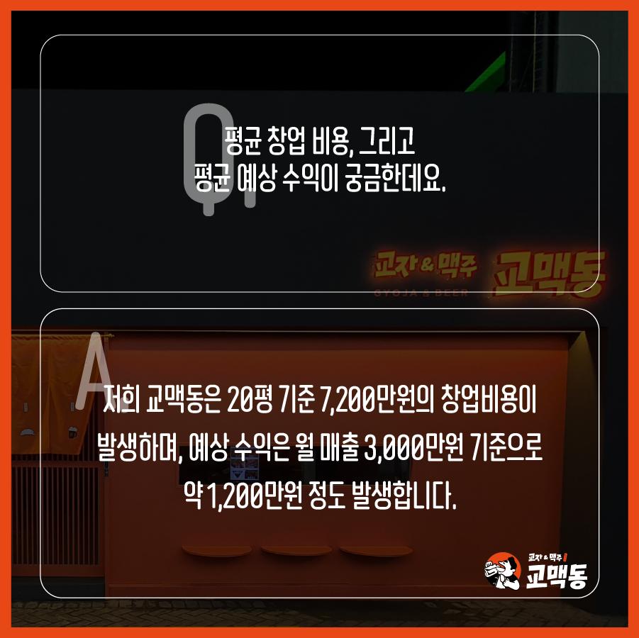 교맥동 인터뷰-03.png