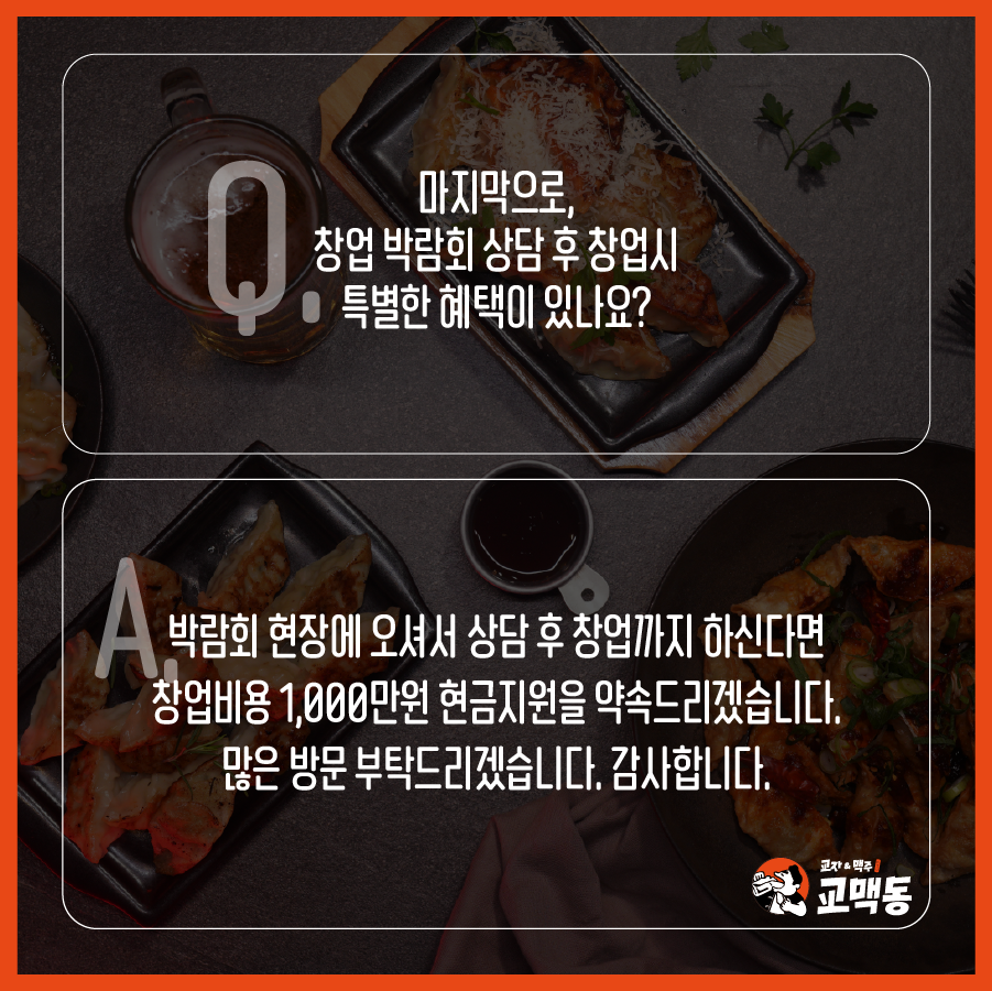 교맥동 인터뷰-06.png