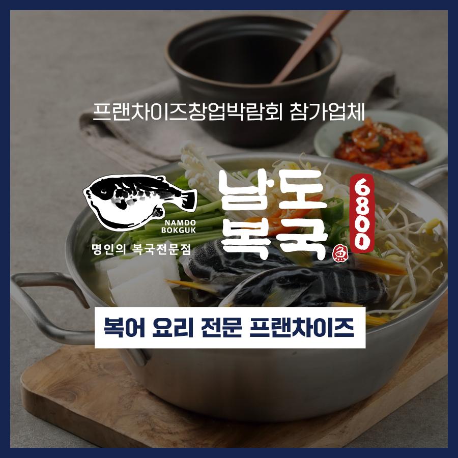남도복국-인스타-01.png