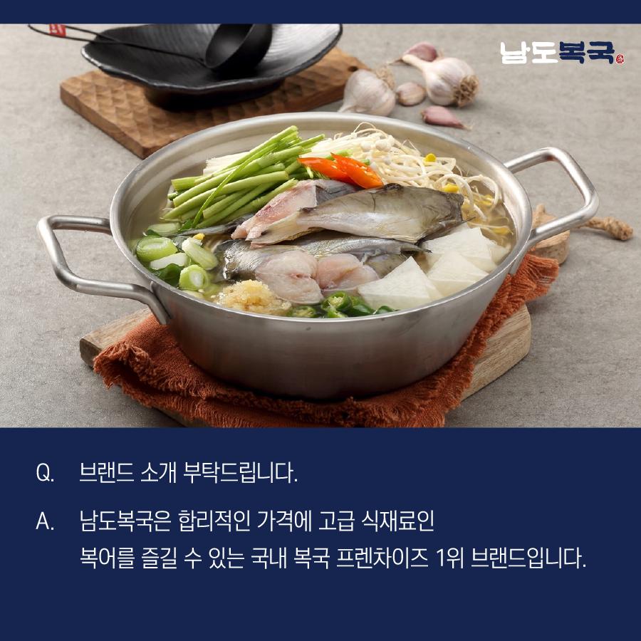 남도복국 인스타-02.png