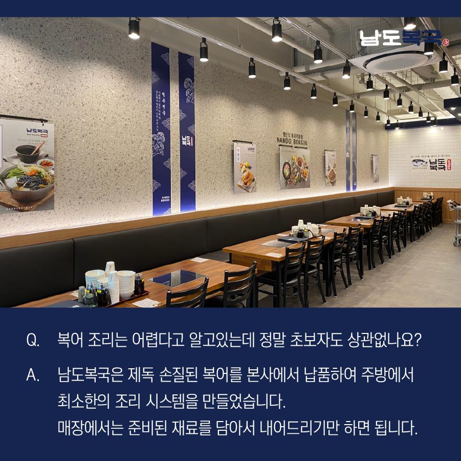 남도복국 인스타-05.png