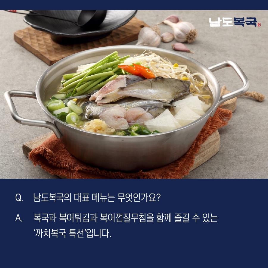 남도복국 인스타-06.png