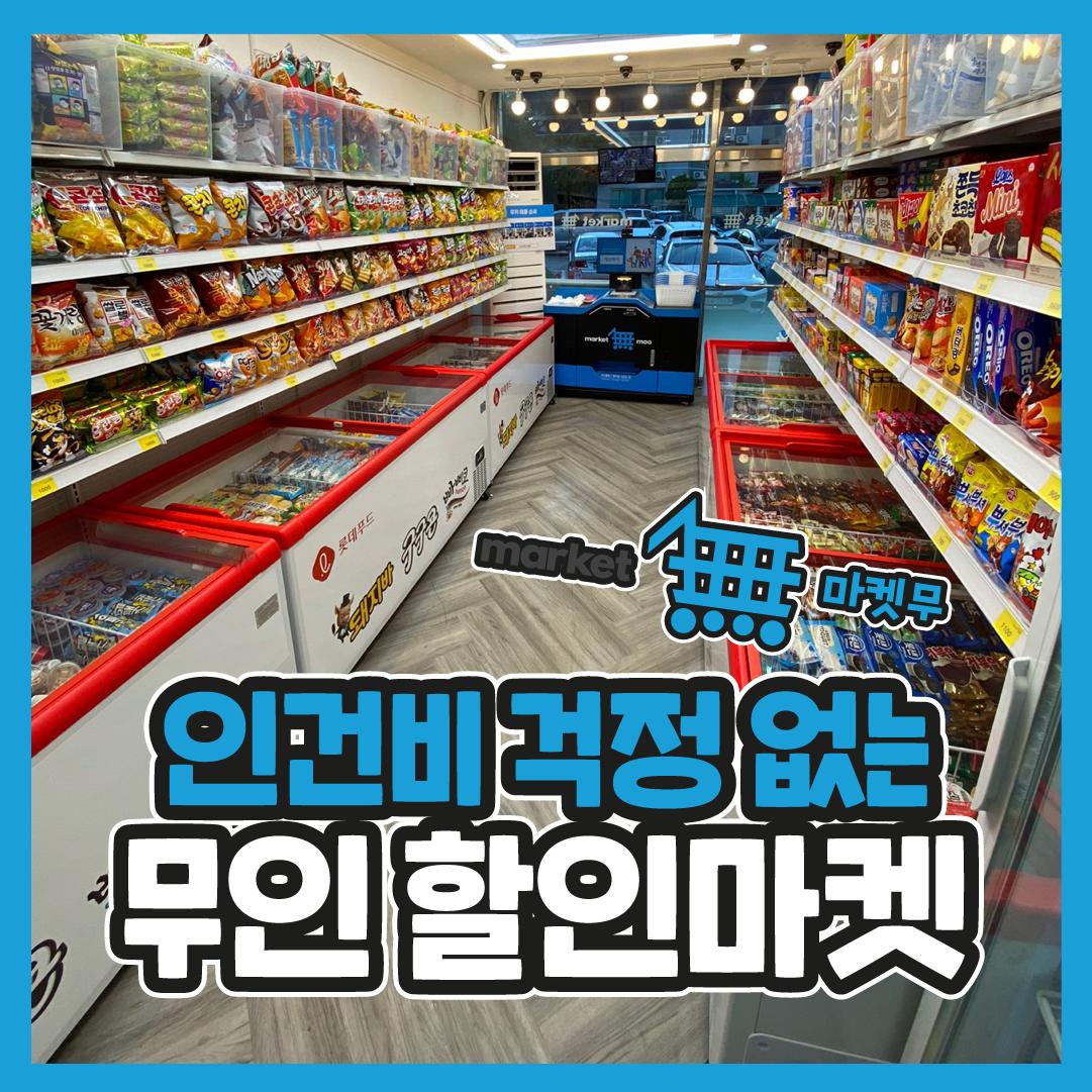 마켓무 인스타게재용-00.png