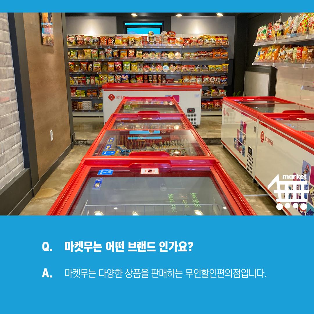마켓무 인스타게재용-01.png