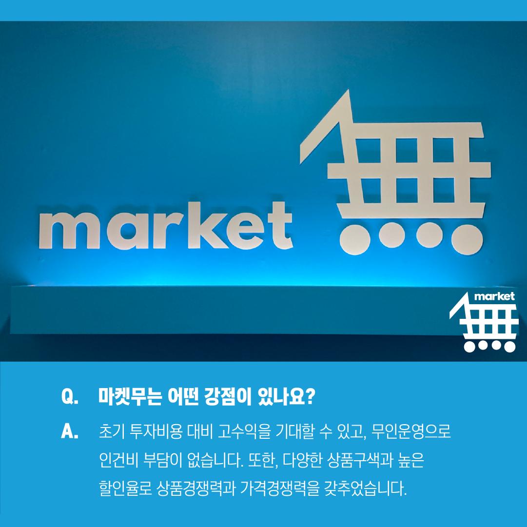 마켓무 인스타게재용-03.png